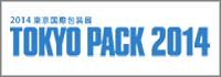 2014 東京国際包装展