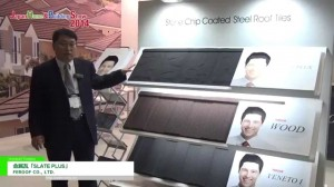 [Japan Home & Building Show 2014] 金属瓦「SLATE PLUS」 – FEROOF CO., LTD.