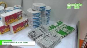 [エコプロダクツ 2014] 古紙回収用リサイクル紙ひも「エコひも君」 – 株式会社モリオト
