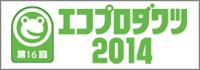 エコプロダクツ 2014