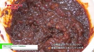 [Food Week Korea 2014] 牛乳入りコチュジャン「Dabibyo」 – チョンレネ食品
