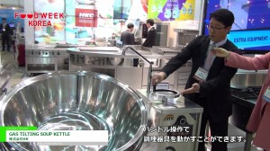 [Food Week Korea 2014] GAS TILTING SOUP KETTLE – 株式会社HK