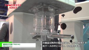 [Food Week Korea 2014] 業務用かき氷器「PDOJ-M」 – Mido Enterprise