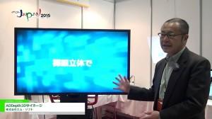 [イベントJAPAN 2015] メガネ不要の3D映像変換サービス「ADDepth3Dサイネージ」 – 株式会社エム・ソフト