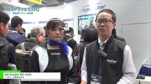 [ウェアラブル EXPO 2015] ヘッドマウントディスプレー「AiR Scouter WD-200S」 – ブラザー工業株式会社