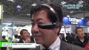 [ウェアラブル EXPO 2015] リモートサービス支援システム「RemoSMan」 – 村田機械株式会社