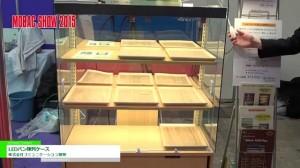[モバックショウ 2015] LEDパン陳列ケース – 株式会社コミュニケーション開発