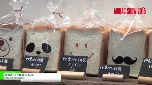 [モバックショウ 2015] イラスト付き1斤食パン袋「PP食パン1斤袋 顔シリーズ」 – PAQUET DU SOLEIL
