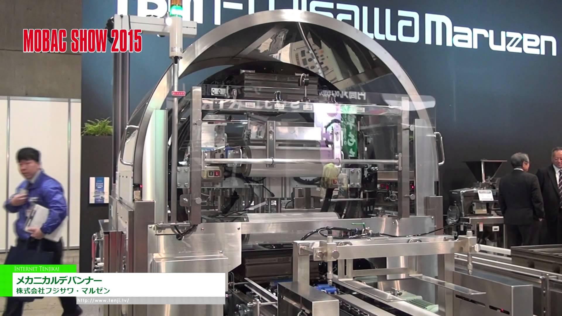 [2015 モバックショウ] ノーケービングの食パン用デパンナー「メカニカルデパンナー」 – 株式会社フジサワ・マルゼン