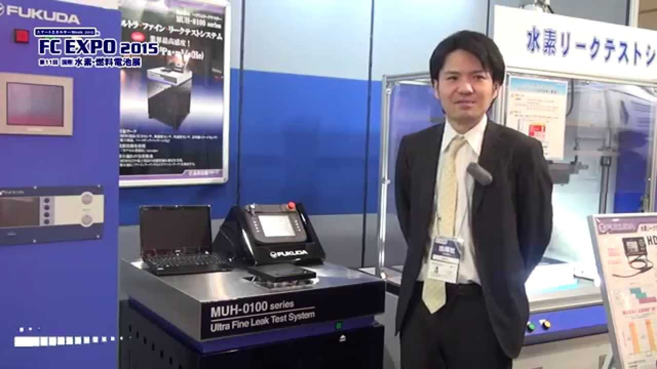 [FC EXPO 2015] Ultra Fine Leak Test System「MUH-0100 series」 – 株式会社フクダ