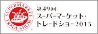 スーパーマーケット・トレードショー 2015