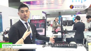 [Automation World 2015] 3D Machine Vision System : Laser Triangulation method – CYLOD Co., Ltd