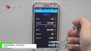 [Automation World 2015] Count Manager 「CM Series」 – KACON