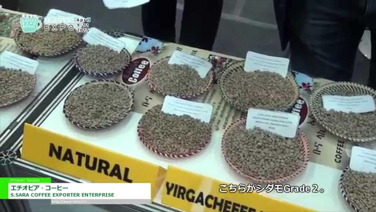 [Coffee Expo Korea 2015] エチオピア・コーヒー – S.SARA COFFEE EXPORTER ENTERPRISE