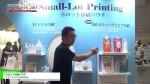 [CITE JAPAN 2015] 小ロット印刷パウチ – ヤマトマテリアル株式会社