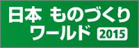 日本ものづくりワールド 2015