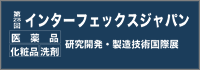 第28回 インターフェックス ジャパン - 医薬品・化粧品・洗剤 研究開発・製造技術国際展 -