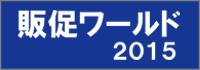 販促ワールド 2015