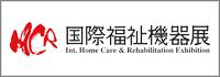 第43回 国際福祉機器展 H.C.R.