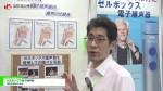 [第42回 国際福祉機器展] ゼルボックス電子補声器 – 濱田産業株式会社