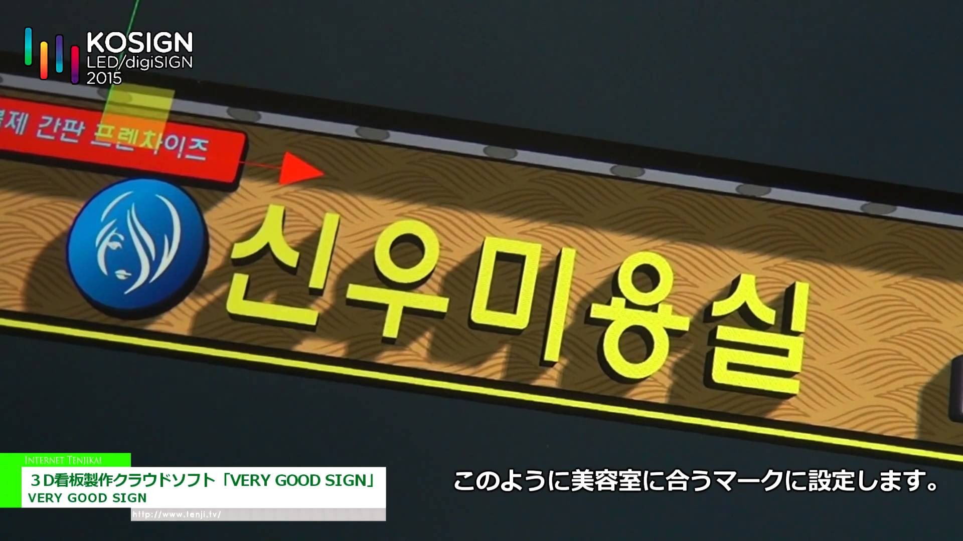 [KOSIGN 2015] 3D看板製作クラウドソフト「VERY GOOD SIGN」 - VERY GOOD SIGN