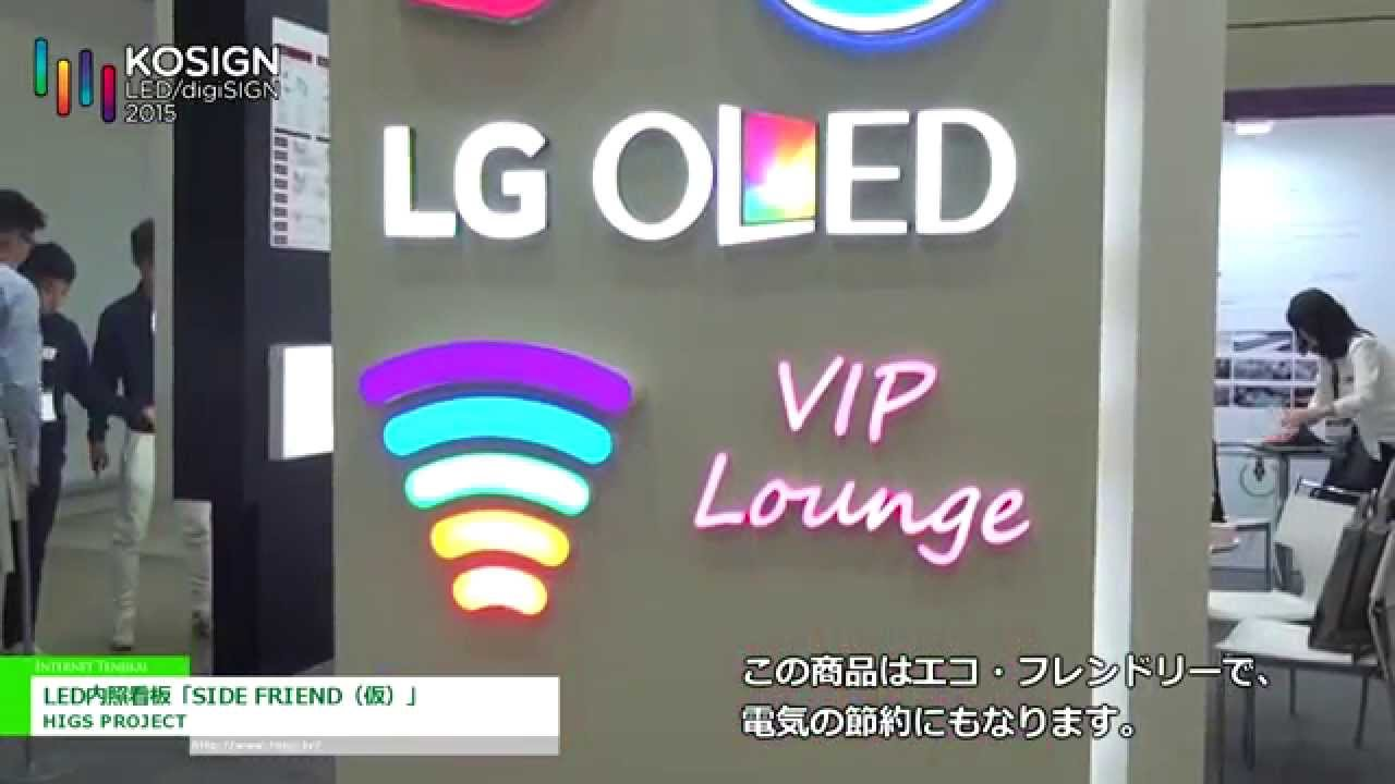 [KOSIGN 2015] LED内照看板「SIDE FRIEND(仮)」  – HIGS PROJECT