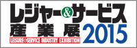レジャー&サービス産業展 2015