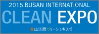 釜山国際クリーンエキスポ 2015