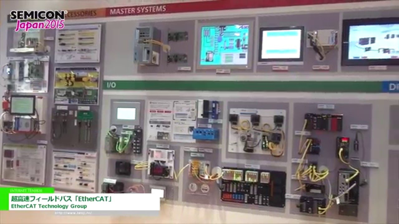 [SEMICON Japan 2015] 超高速フィールドバス「EtherCAT」 – EtherCAT Technology Group