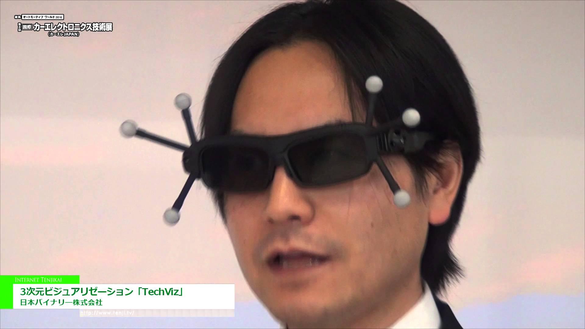 [第8回 [国際]カーエレクトロニクス技術展] 3次元ビジュアリゼーション「TechViz」 – 日本バイナリ―株式会社