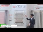 [JAPANTEX 2015] Fit -すべてのシーンに快適を- – 立川ブラインド工業株式会社