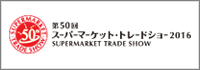 第50回 スーパーマーケット・トレードショー2016