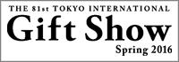 第81回東京インターナショナル・ギフト・ショー春 2016