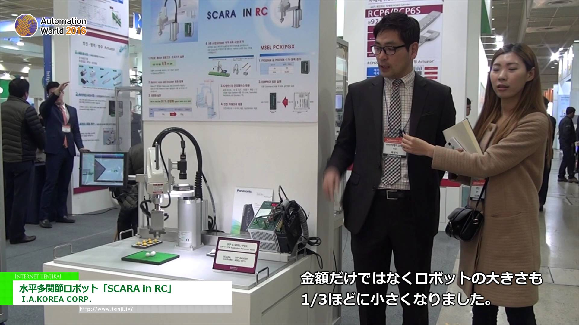 [Automation World 2016] ​水平多関節ロボット「SCARA in RC」 – I.A.KOREA CORP.