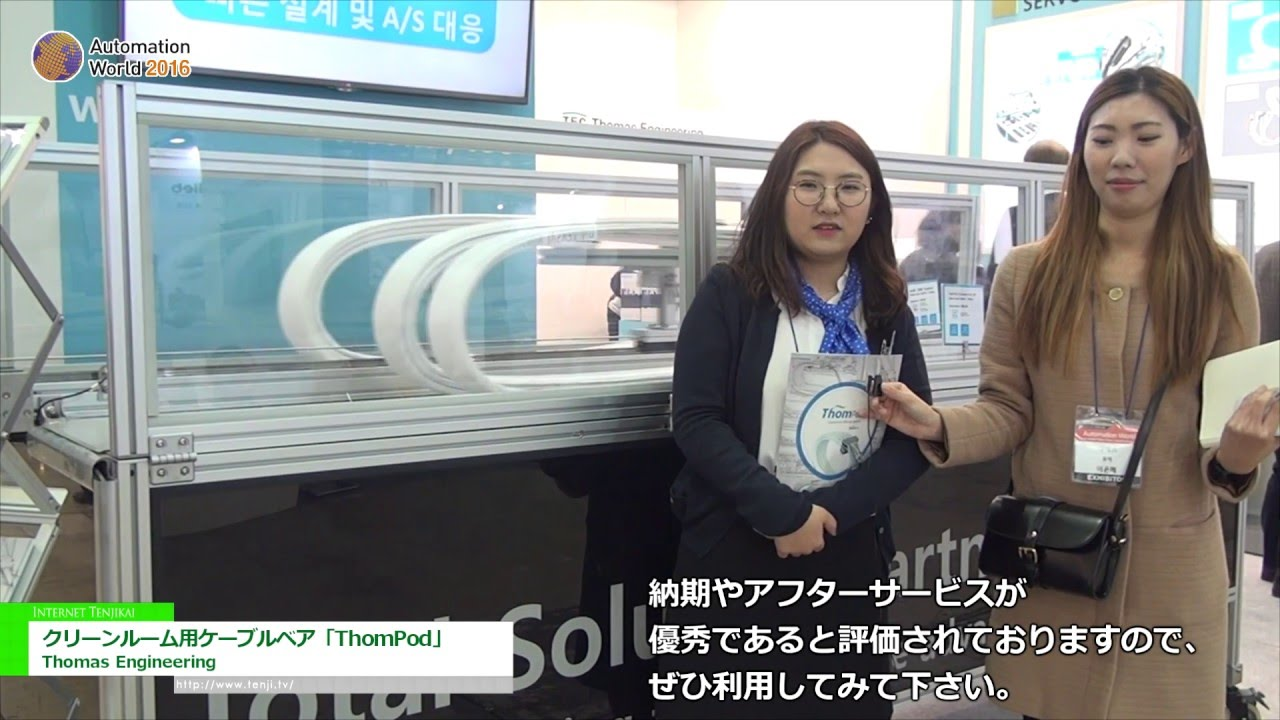 [Automation World 2016] ​ クリーンルーム用ケーブルベア「ThomPod」 – ​ Thomas Engineering