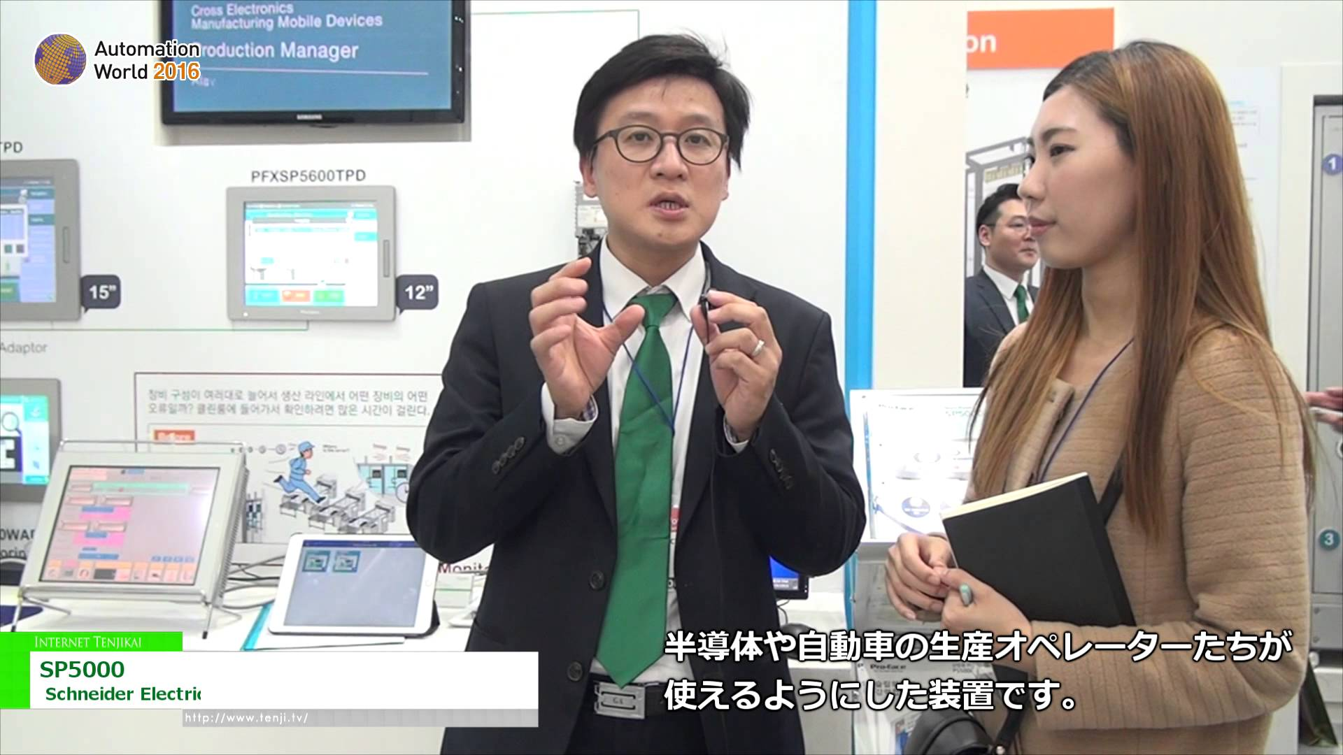 [Automation World 2016] タブレット、Windows対応生産管理ネットワークゲートウェイ端末「SP5000」 – ​Schneider Electric