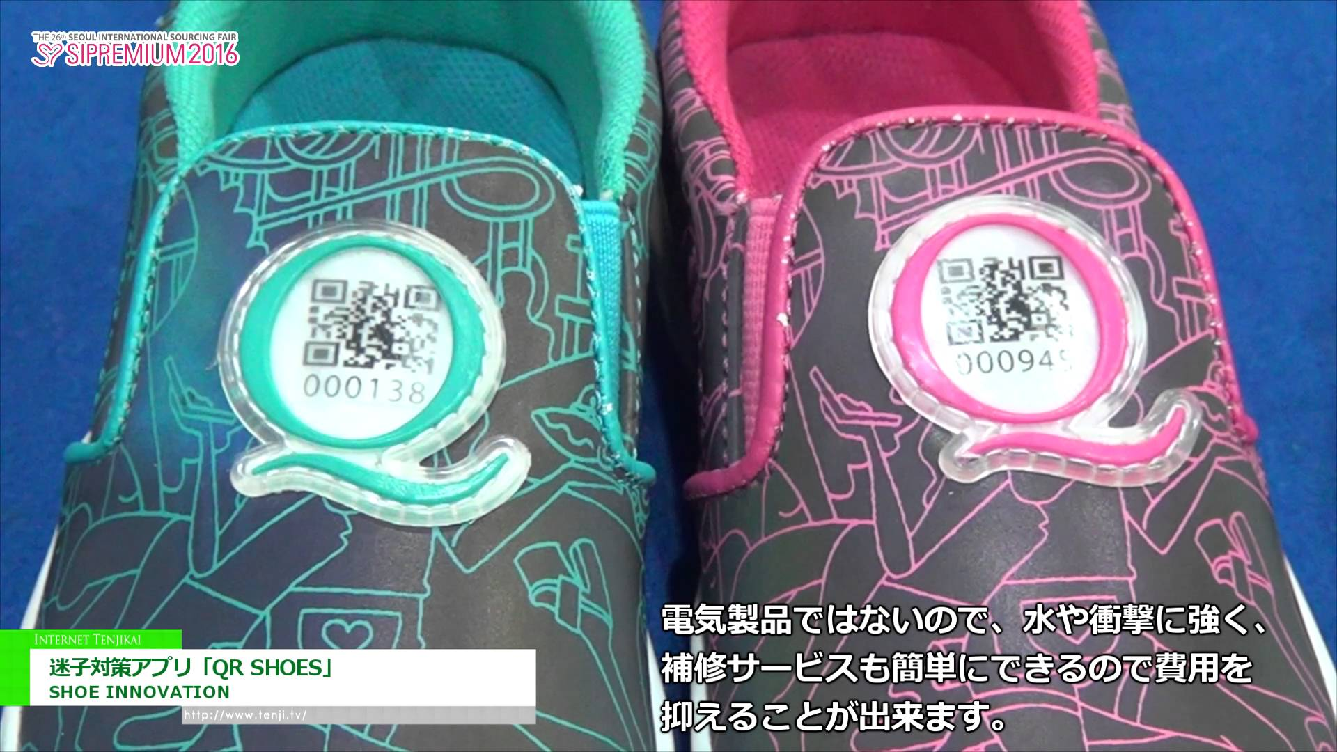 [SIPREMIUM 2016] 迷子対策アプリ「QR SHOES」 – SHOE INNOVATION