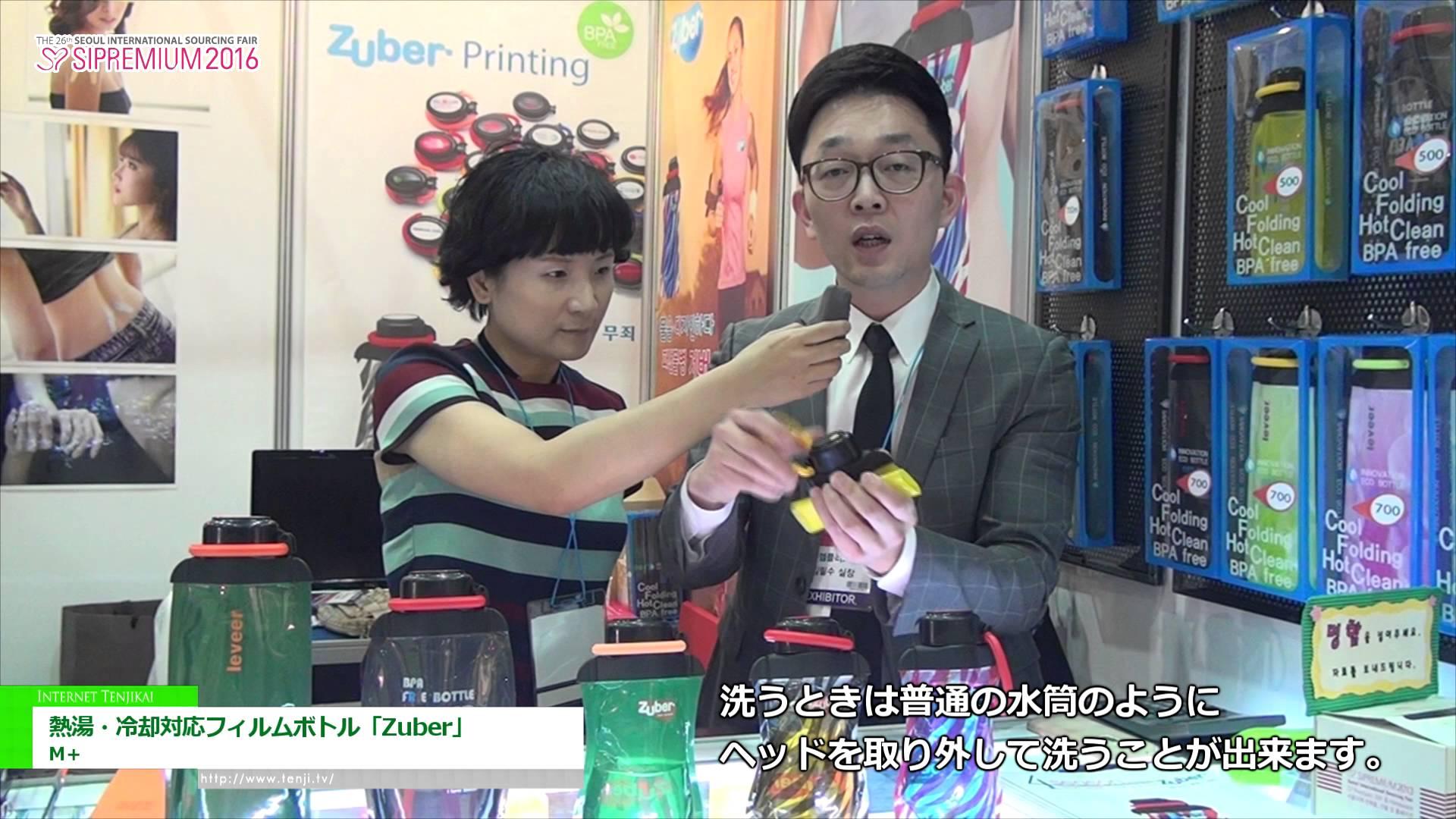 [SIPREMIUM 2016] 熱湯・冷却対応フィルムボトル「Zuber」 – M+