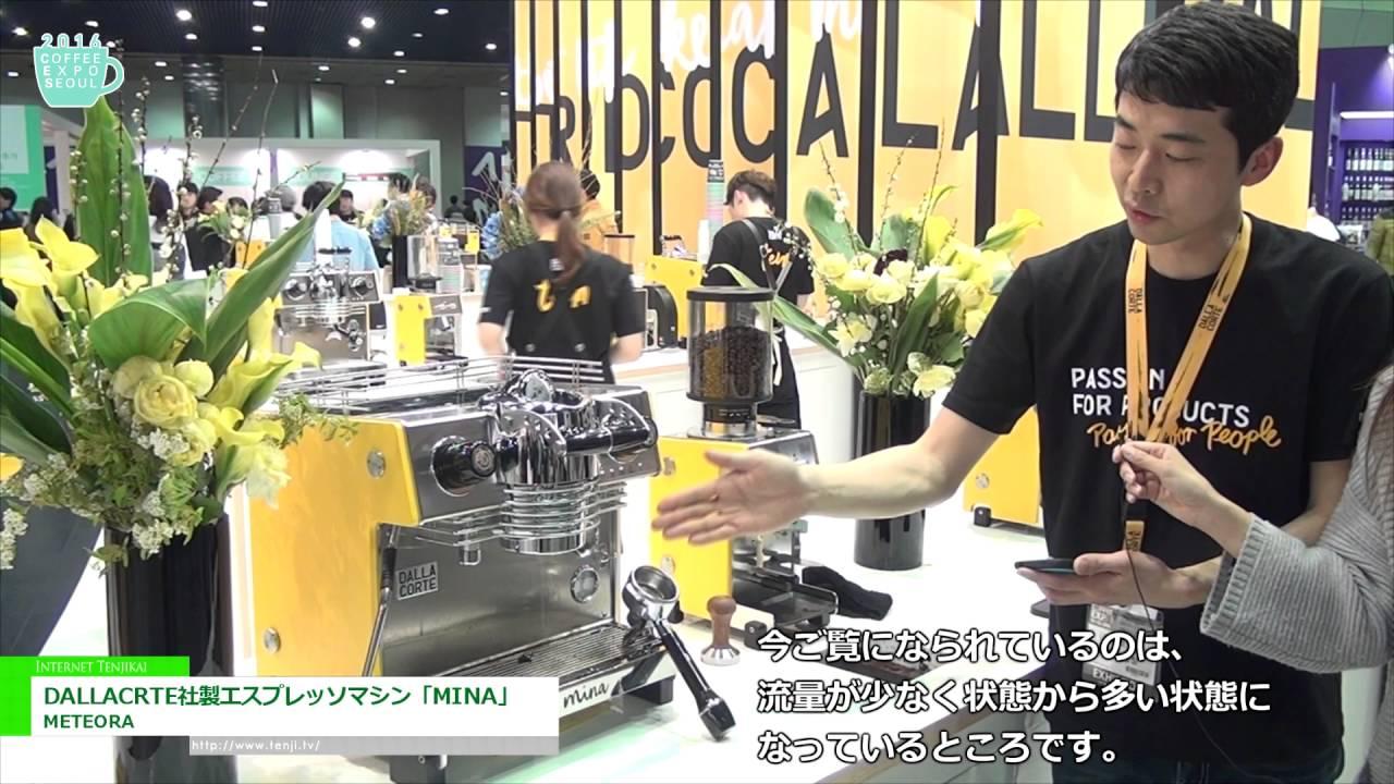 [Coffee Expo Seoul 2016] DALLACRTE社製エスプレッソマシン「MINA」 – METEORA