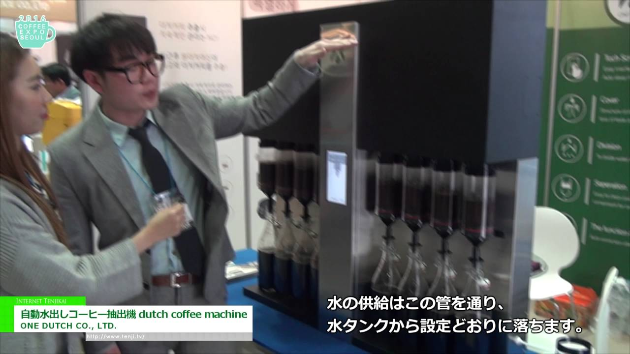 [Coffee Expo Seoul 2016] 自動水出しコーヒー抽出機 「dutch coffee machine」 – ONE DUTCH CO., LTD.