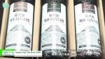 [Coffee Expo Seoul 2016] 水出しコーヒー「Organic Jeju Cold Brew Coffee」 – withO Co., Ltd.