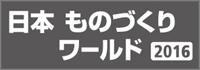 日本ものづくりワールド 2016