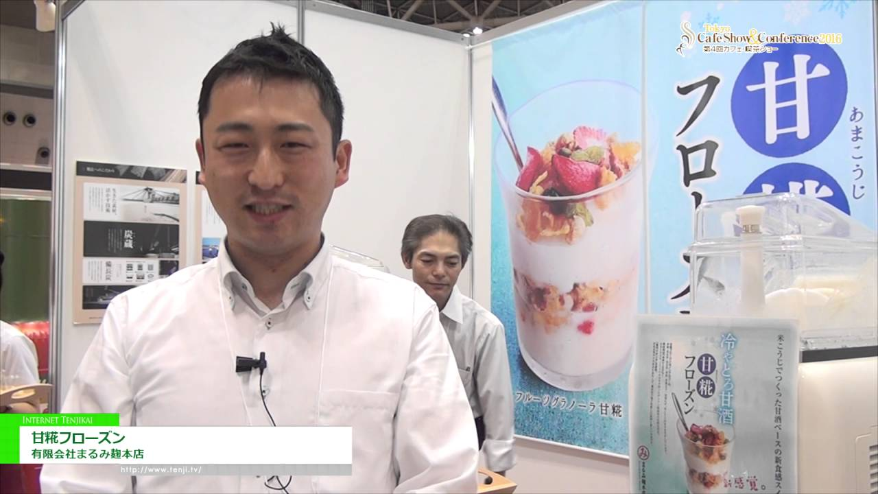 [Tokyo Cafe Show & Conference 2016] 甘糀フローズン – 有限会社まるみ麹本店