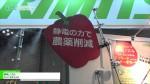 [GPEC 2016] 静電ノズル – 有光工業株式会社