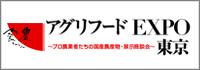第11回 アグリフードEXPO 東京 2016