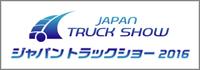 ジャパントラックショー 2016