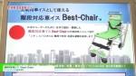 [危機管理産業展 2016] 階段対応車イス「Best-Chair」 – トライリンクス株式会社