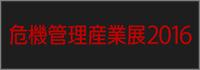 危機管理産業展 2016