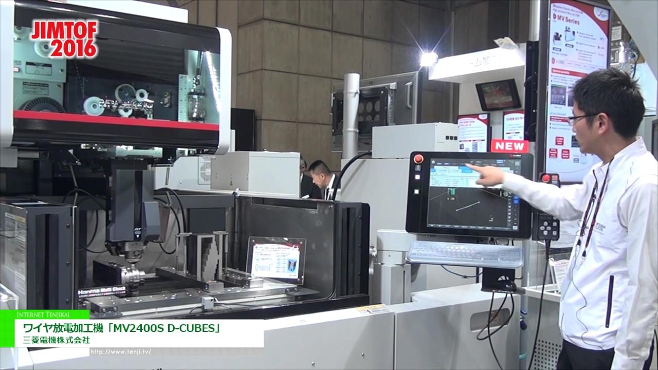[JIMTOF 2016] ワイヤ放電加工機「MV2400S D-CUBES」 – 三菱電機株式会社