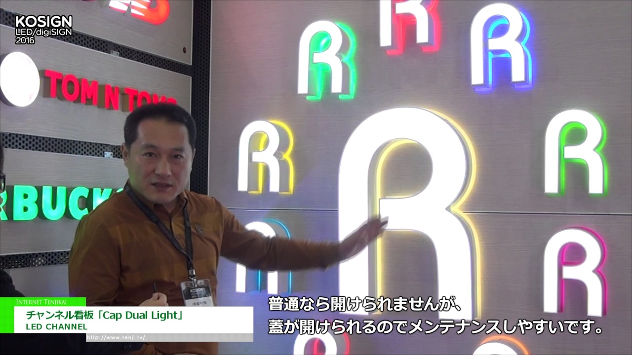 [KOSIGN 2016] チャンネル看板「Cap Dual Light」 – LED CHANNEL